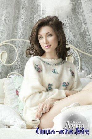 Юлия Чиплиева - Анна в сериале Луна (фото, биография)