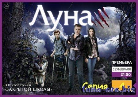 Сериал Луна 4 серия смотреть онлайн бесплатно
