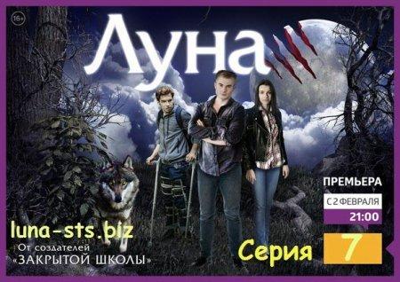Сериал Луна 7 серия смотреть онлайн