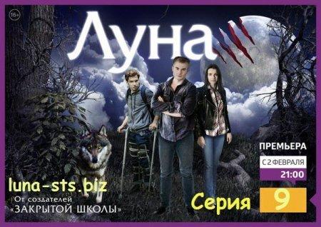 Сериал Луна 9 серия смотреть онлайн