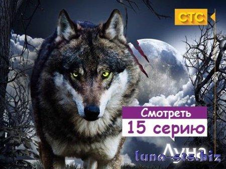 Луна 15 серия онлайн бесплатно (СТС, 2015)