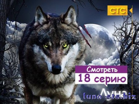 Луна 18 серия онлайн бесплатно (СТС, 2015)