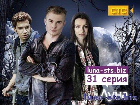 Луна на СТС 31 серия (2 сезон 1 серия) онлайн 2015